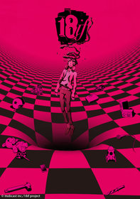 Постеры аниме «18if»