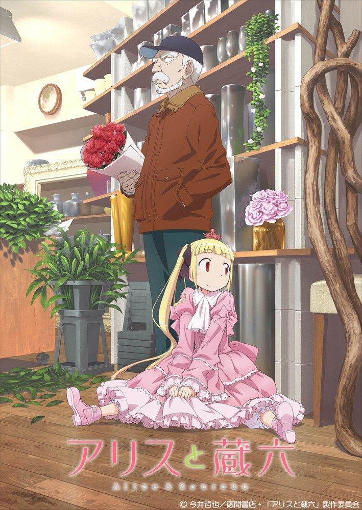 Алиса и Зороку, кадр № 1
