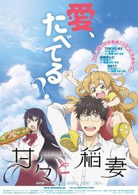 Постеры аниме «Сладость и молния»
