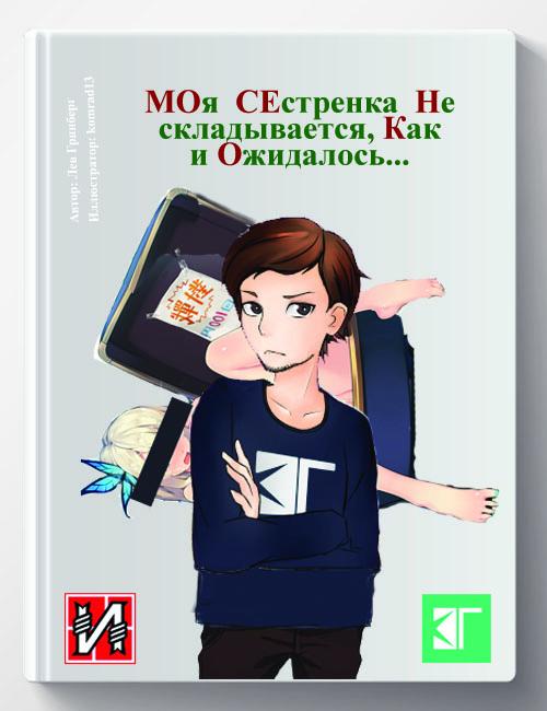 ЕВА: Еженедельные вопли об аниме, фанарт № 13