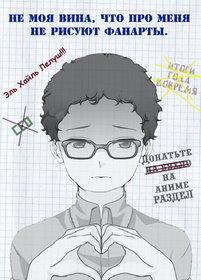 Фанарт аниме «ЕВА: Еженедельные вопли об аниме»