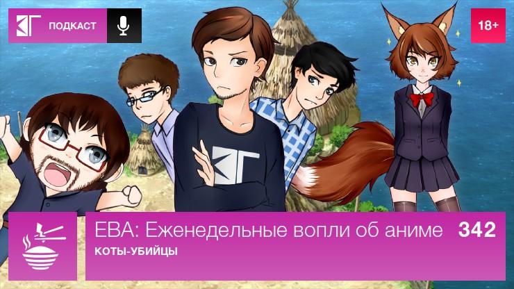 ЕВА-342: Коты-убийцы