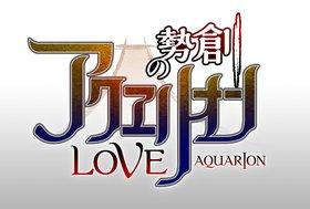Акварион: Любовь