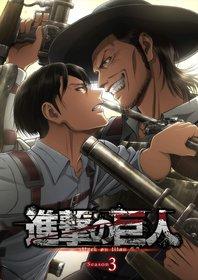 Постеры аниме «Атака на Титана 3»