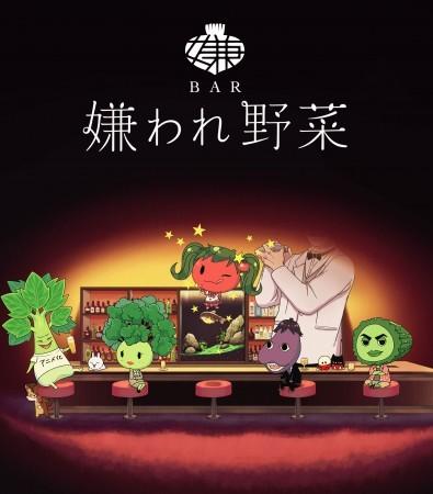 Бар ненавистных овощей, постер № 1
