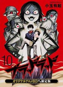 Кровавый парень OVA