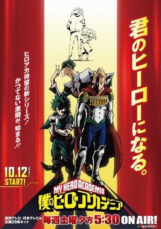 Постеры аниме «Моя геройская академия 4»