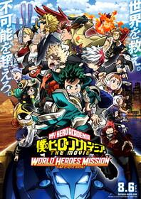 Моя геройская академия: Миссия мировых героев