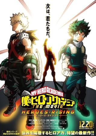 Постеры аниме «Моя геройская академия: Фильм»