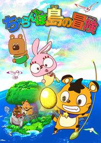 Постеры аниме «Приключения в стране Чаранпо»