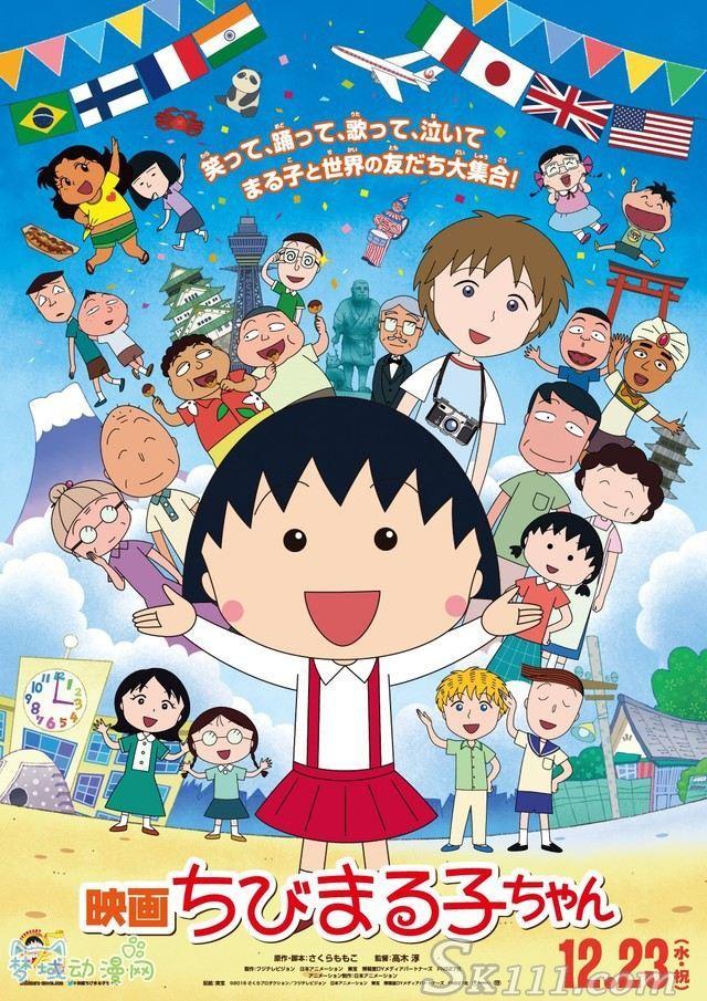 Маленькая Маруко-чан в кино, постер № 1