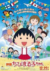 Маленькая Маруко-чан в кино