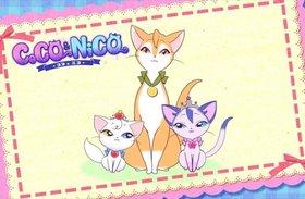 Коко и Нико