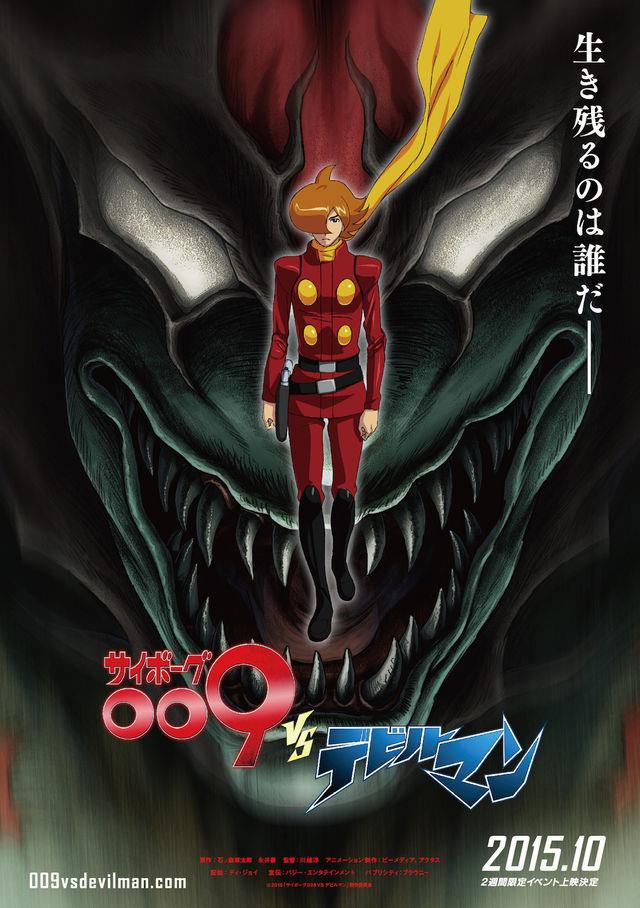 Киборг 009 против Человека-дьявола, постер № 1