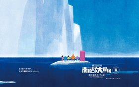 Дораэмон: Великое приключение в Антарктике