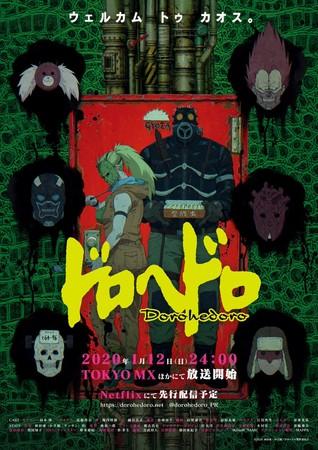 Постеры аниме «Дорохедоро»