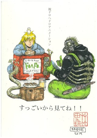 Промо-арт аниме «Дорохедоро»