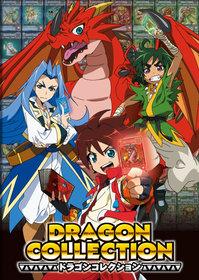 Коллекция драконов