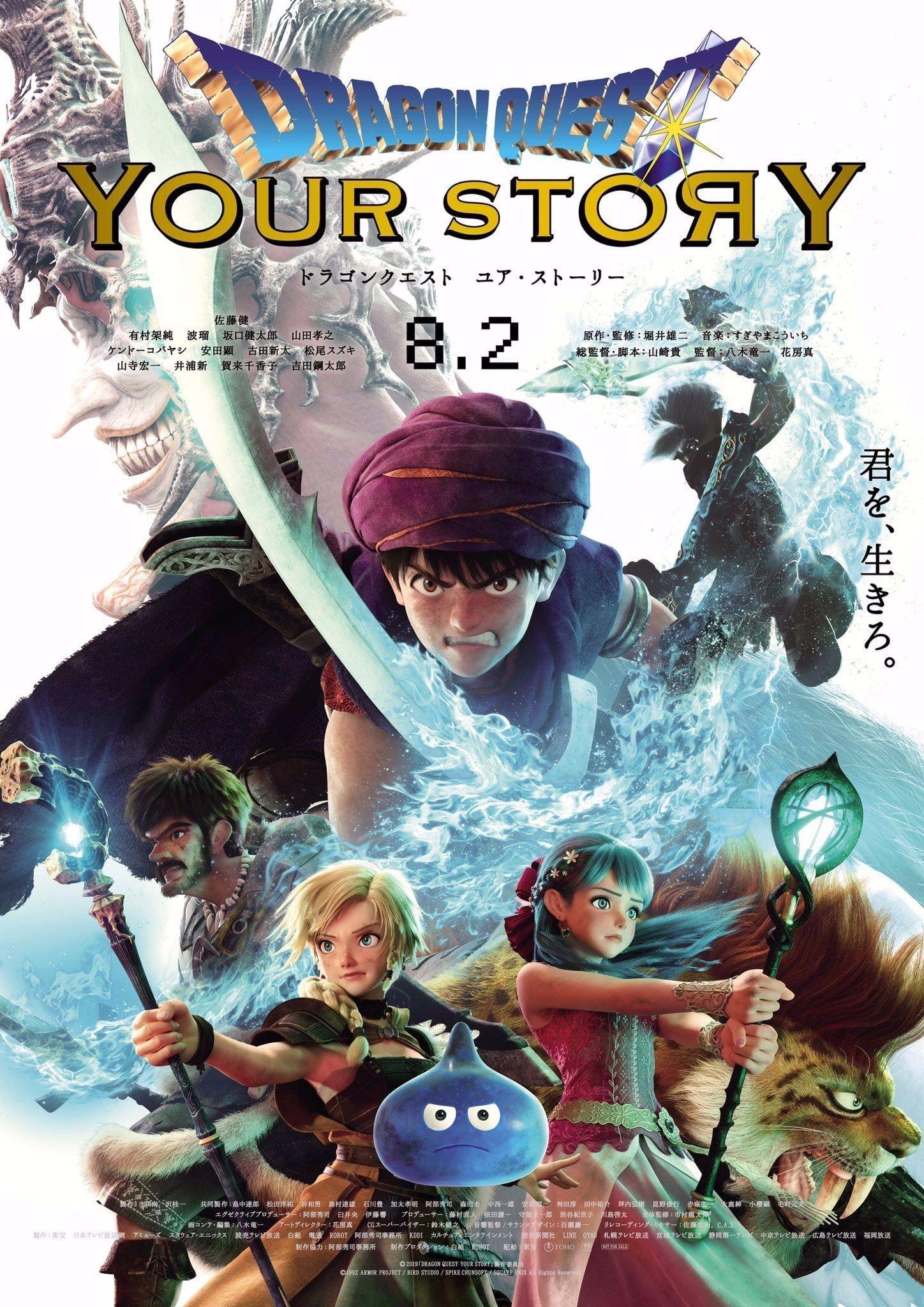 Dragon Quest: Твоя история 1 сезон