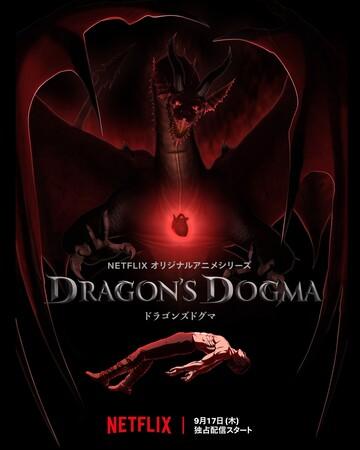 Постеры аниме «Догма дракона»