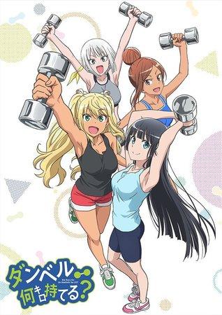 Постеры аниме «Насколько тяжёлые гантели ты сможешь поднять?»