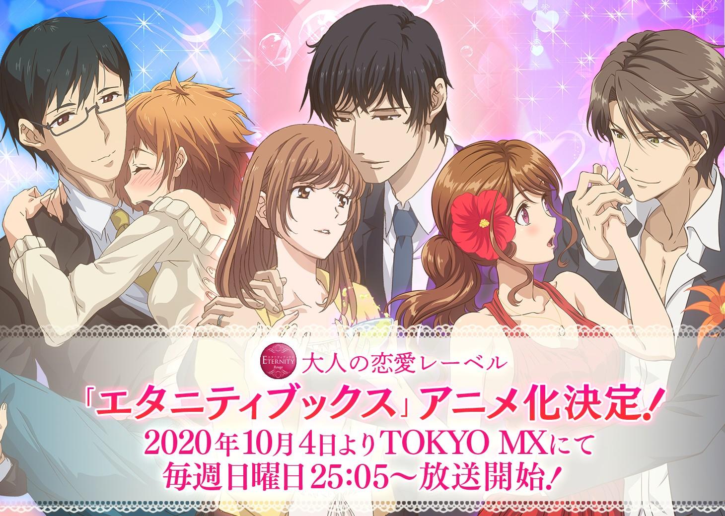 Вечность: Ночное шоу о любви, постер № 1
