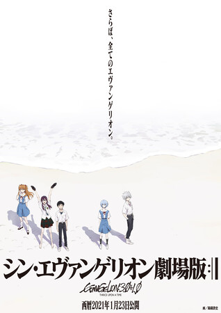 Постеры аниме «Евангелион 3.0+1.0»