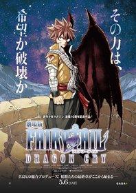 Постеры аниме «Фэйри Тэйл: Крик дракона»