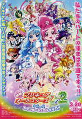 «Все звёзды кавайненького лекарства DX2: Луч надежды — Защитим Ангела Радуги!» (Precure All Stars DX 2: Light of Hope ~ Protect the Rainbow Angel!)