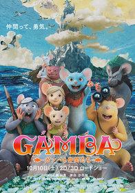 Гамба и его друзья