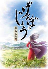 Постеры аниме «Генбаноджо»