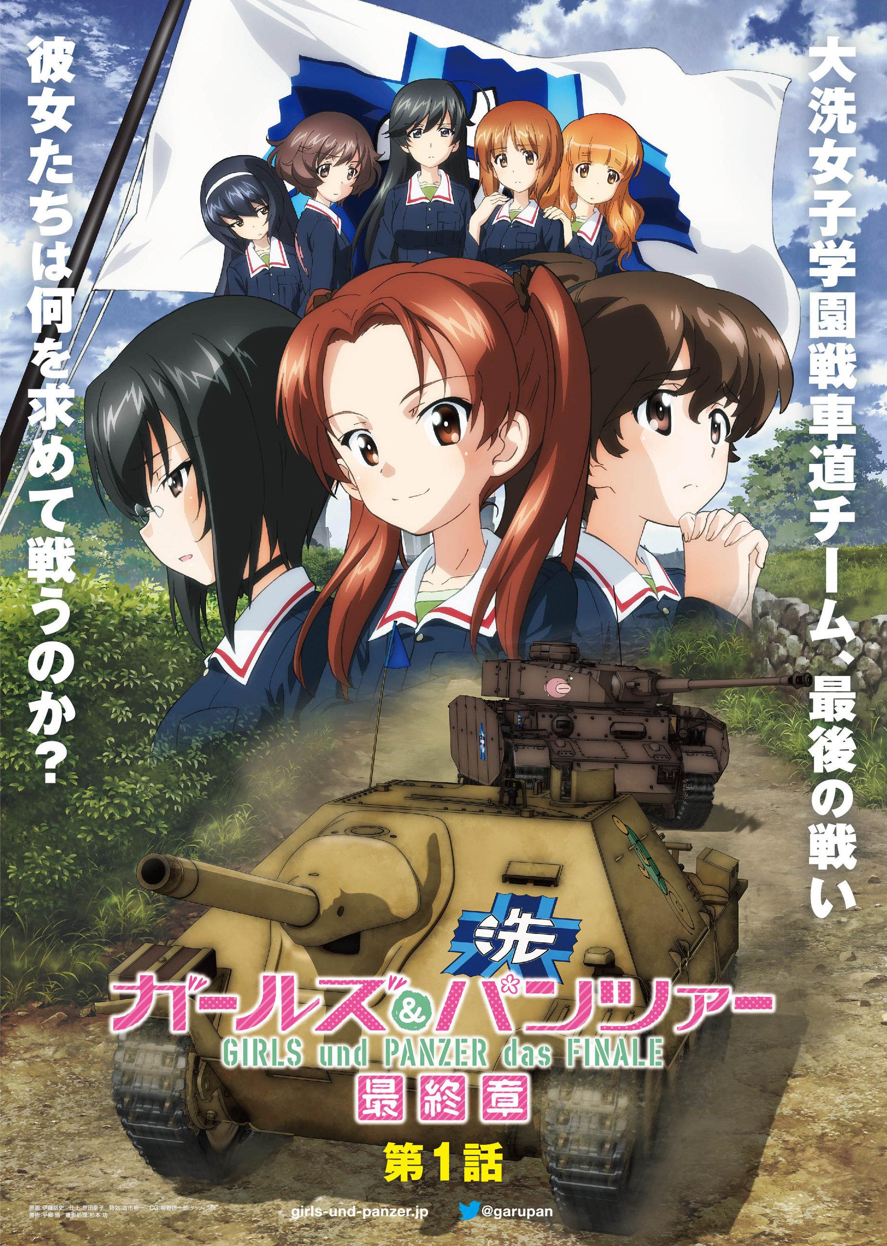 Девушки и танки, постер № 1