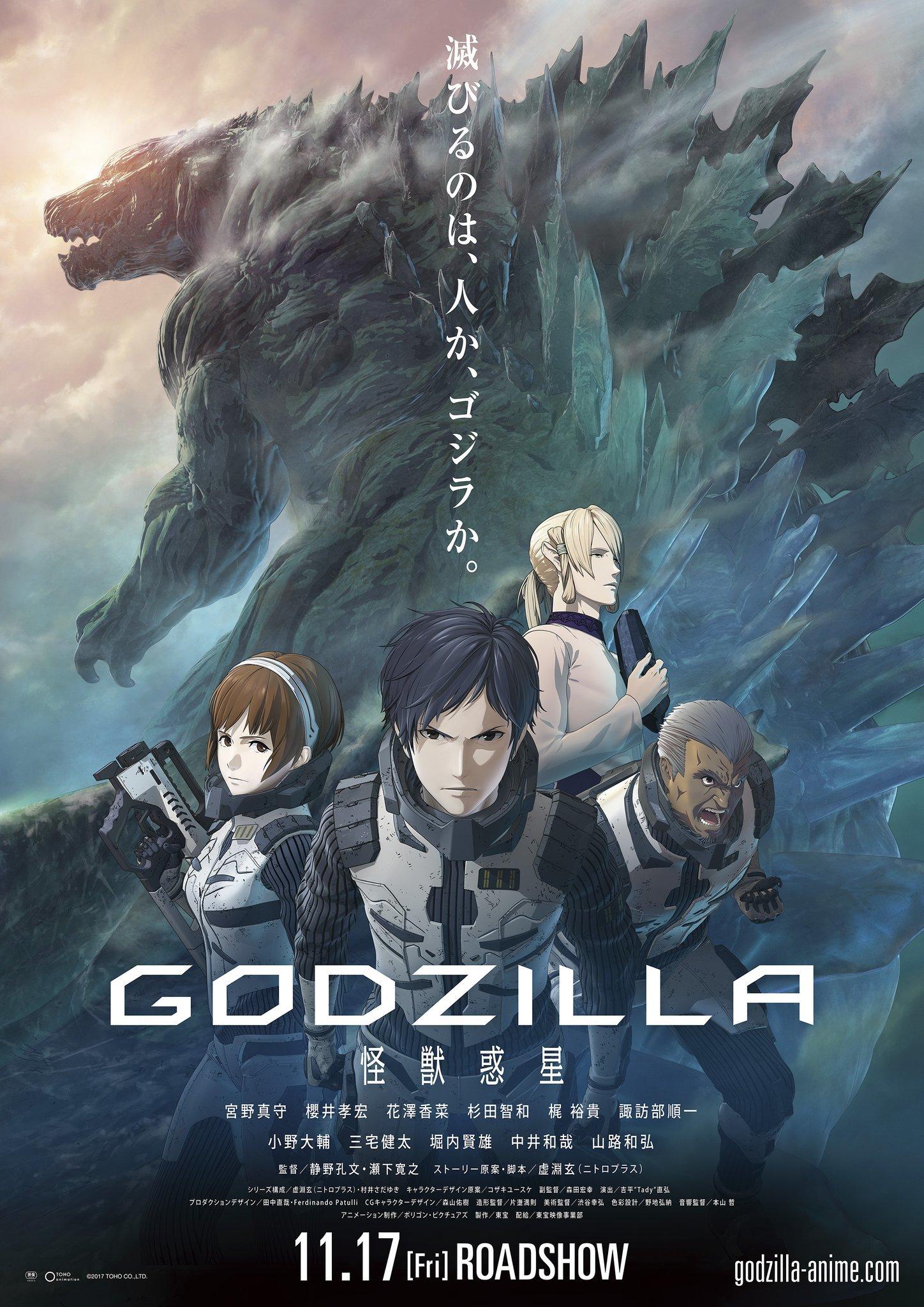 Годзилла: Планета монстров, постер № 3