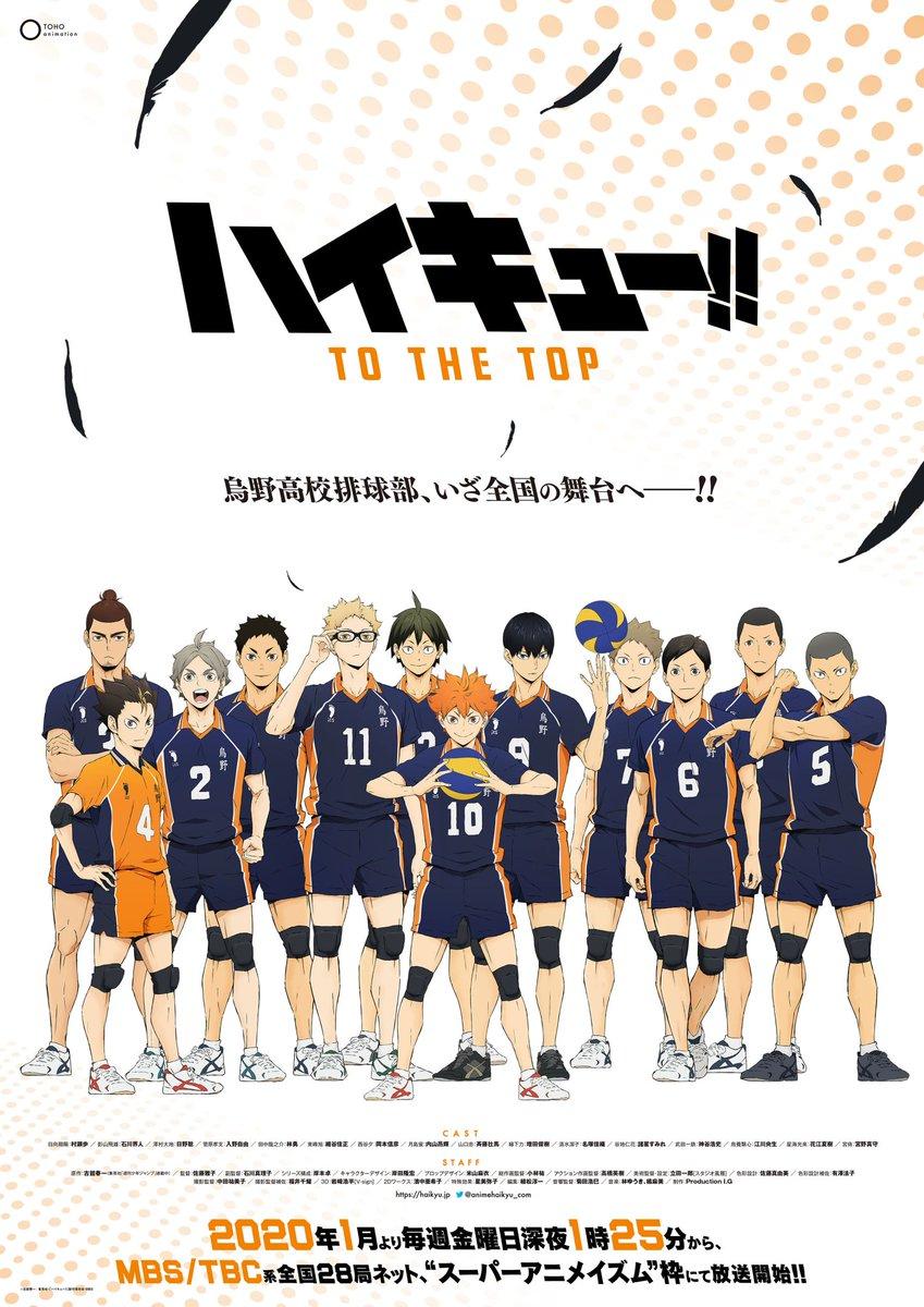 Волейбол 4, постер № 1