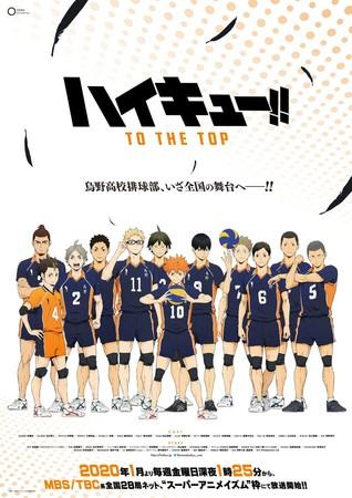 Постеры аниме «Волейбол 4»