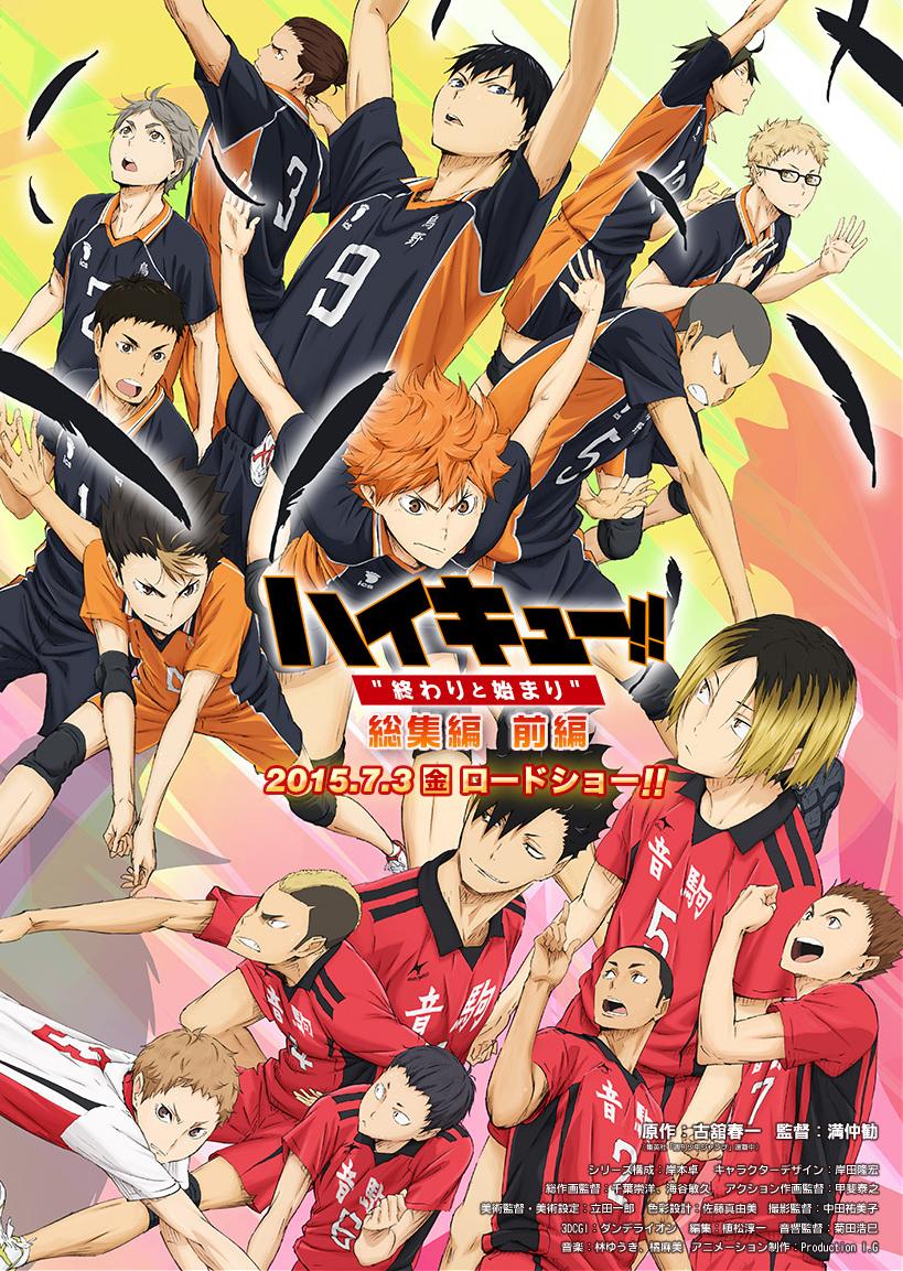 смотреть аниме волейбол картинки
