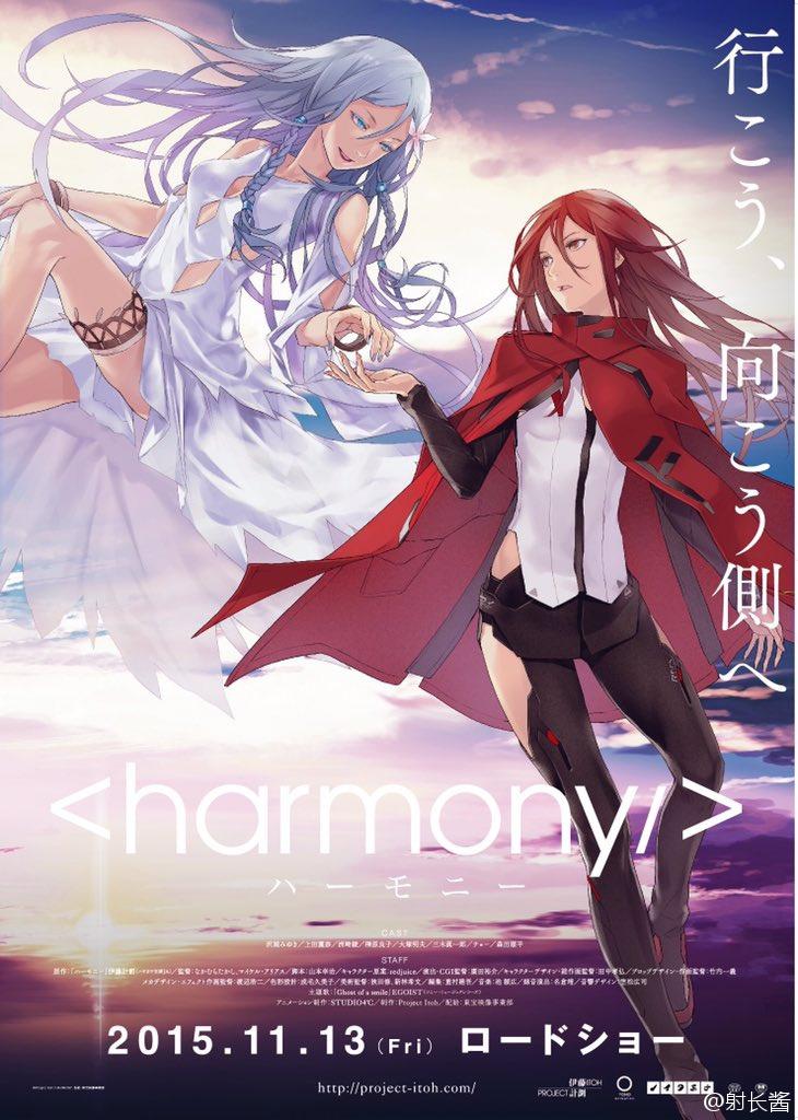 Гармония, постер № 1