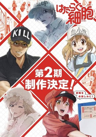 Постеры аниме «Клетки за работой 2»