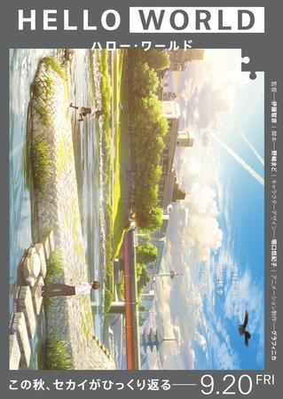 Постеры аниме «Привет, мир»