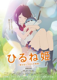 Постеры аниме «Дремлющая принцесса: История про неизвестную меня»