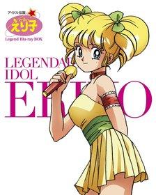 Эрико, легендарная поп-звезда