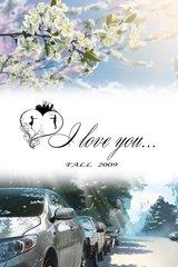 «Я люблю тебя...»