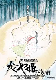 Сказание о принцессе Кагуе