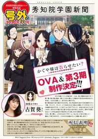 Госпожа Кагуя: в любви как на войне OVA