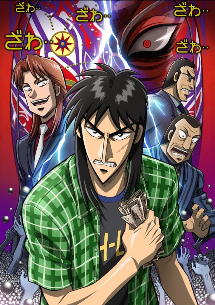 http://media.kino-govno.com/anime/k/kaiji/posters/kaiji_1.jpg