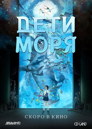Постеры аниме «Дети моря»