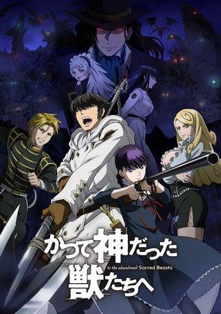 Постеры аниме «К зверям, что некогда были богами»