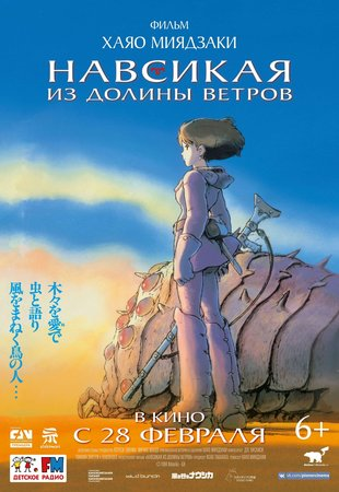 Постеры аниме «Навсикая из Долины ветров»