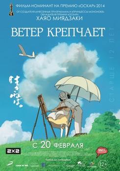 Постеры аниме «Ветер крепчает»
