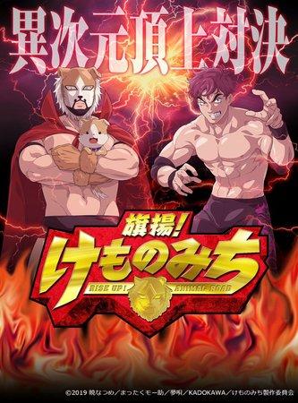 Постеры аниме «Восстань! Звериный путь»